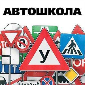 Автошколы Лениградской