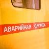 Аварийные службы в Лениградской