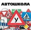 Автошколы в Лениградской