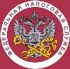Налоговые инспекции, службы в Лениградской