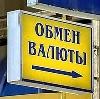 Обмен валют в Лениградской