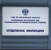 Отделения полиции в Лениградской