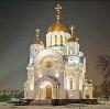 Религиозные учреждения в Лениградской