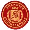 Военкоматы, комиссариаты в Лениградской