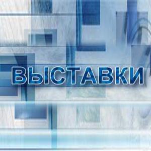 Выставки Лениградской