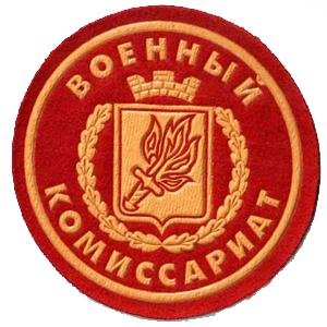 Военкоматы, комиссариаты Лениградской